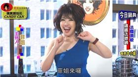 菲姐,甘玉惠 圖/翻攝自LING LING YouTube