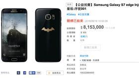 蝙蝠俠手機