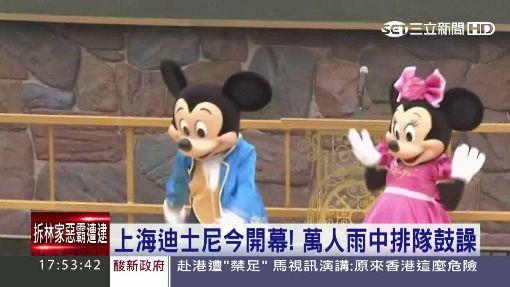 上海迪士尼今開幕! 萬人雨中排隊鼓譟