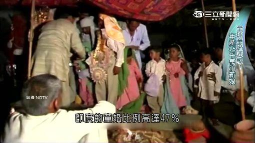 """""""5歲當新娘""""! 印度童婚歪風踐踏人權"""