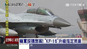 韓戰機好爛1200
