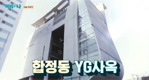 (圖/翻攝自soompi.com)YG遭外部人士持兇器入侵