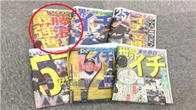 ▲日本運動報紙(圖/翻攝自rocketnews24)