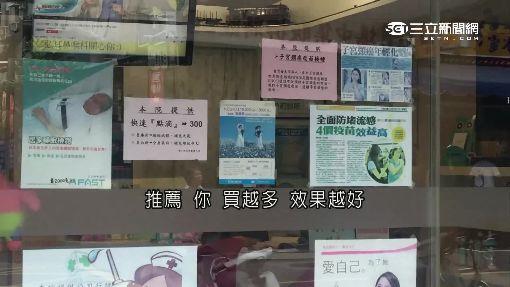 標榜違法美白針「在家打」 直擊公然販售