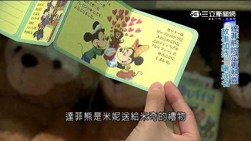 """海外""""分店""""僅東京賺錢! 日本迪士尼有一套"""