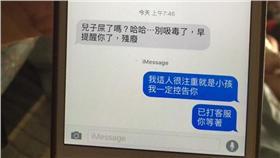 台新銀行,業務,惡意,攻擊(圖/翻攝自臉書) https://www.facebook.com/vivi.chang.315080/posts/605495092959878