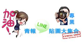 國軍LINE貼圖/青年日報