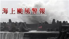 -颱風萬用圖-海上颱風警報(圖/達志影像/路透社)