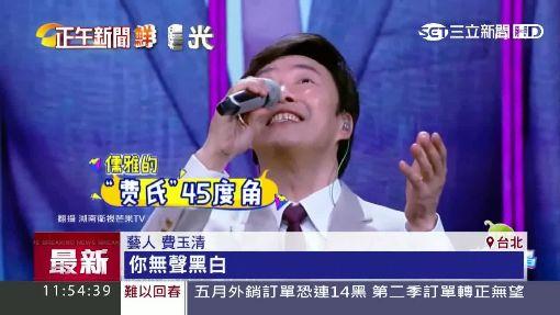 費玉清飆唱5NG 原唱張韶涵笑翻