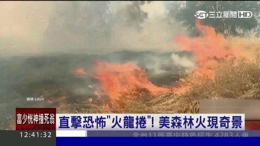 """直擊恐怖""""火龍捲""""! 美森林火現奇景"""