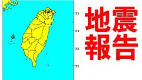 中央氣象局地震報告(201606201553)
