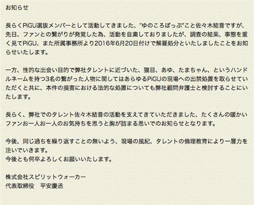 日本地下女子團體「PiGU」成員佐佐木結音/推特@yuno_POPiD