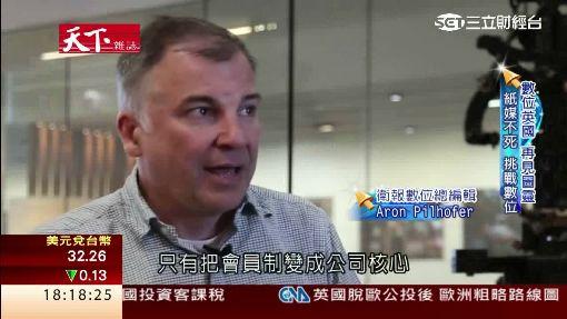 紙媒不死 英衛報挑戰數位VR新聞