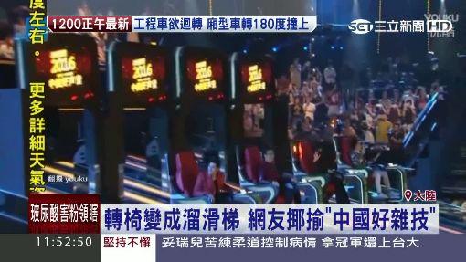 """轉椅變成溜滑梯 網友揶揄""""中國好雜技"""""""