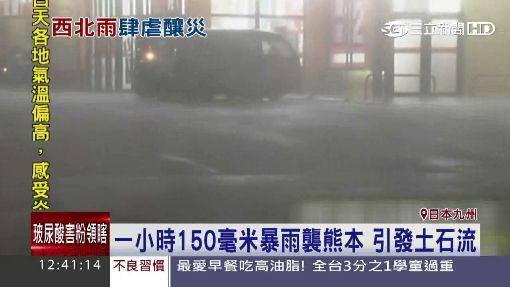 一小時飆破100毫米! 暴雨侵襲亞洲