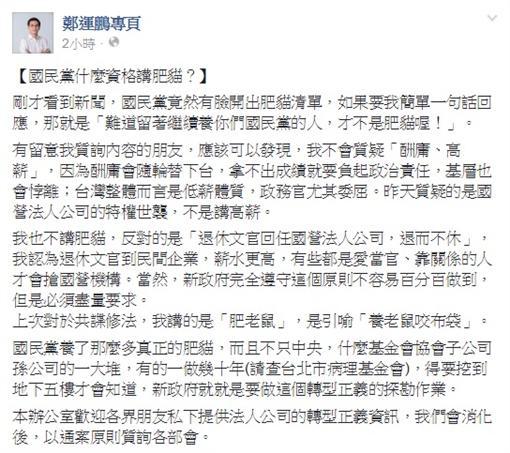 鄭運鵬/臉書