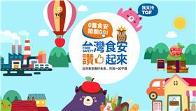 守護台灣食安!TQF:需政府、業者、消費者三方合作