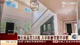 c凱莉賣豪宅1700