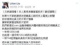 華航空姐po文 翻攝自Lilian Liu臉書 https://www.facebook.com/lilian.liu.79/posts/1351518051530011