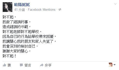 歐陽妮妮臉書道歉 (歐陽妮妮臉書)