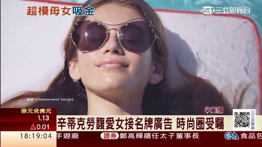 超模辛蒂克勞馥 14歲愛女勇闖時尚圈