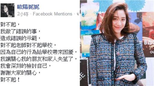 翻攝自歐陽妮妮IG 臉書 合成圖