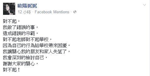 歐陽妮提,考試,作弊(歐陽妮妮臉書)