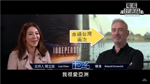 主播簡立喆專訪「ID4星際重生」導演羅蘭艾默瑞 (圖/翻攝自電癮好選喆)