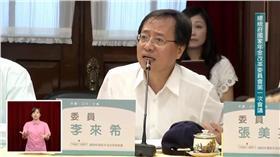 中華民國全國公務人員協會理事長李來希 圖/翻攝自國家年金改革委員會直播