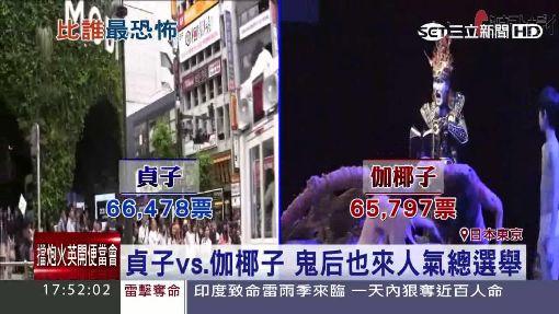貞子vs.伽椰子 鬼后也來人氣總選舉