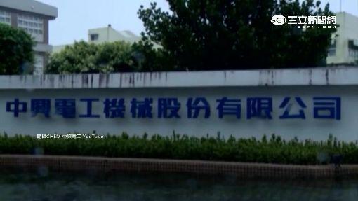 """黨營事業""""中興電工"""" 董座爭議弊案多"""