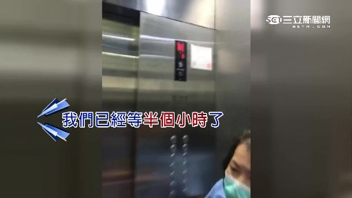 醫院電梯載客卡6樓! 9人受困心驚驚