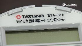 轟台電詐騙g1800