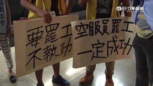 華航空服員罷工 班機取消旅客退票