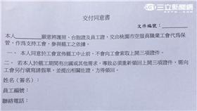 華航罷工/繳證件簽同意書(記者吳宜蓁攝)