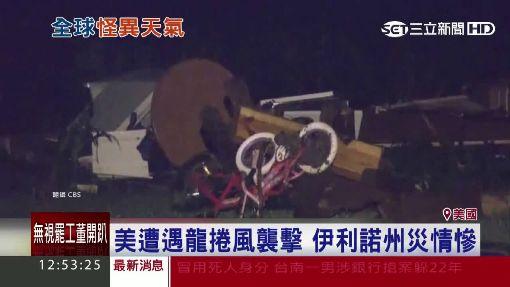 千年一遇! 龍捲風、冰雹同襲江蘇已98死