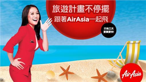 AirAsia促銷。(圖/AirAsia提供)
