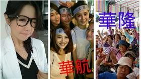 楊伊湄,華航,華隆,https://www.facebook.com/yimeiset/