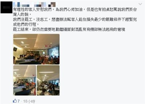 華航,地勤,怒氣(圖/翻攝自臉書)https://www.facebook.com/charles.wang.3705/posts/10154097929190465