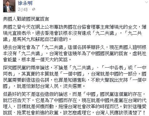 徐永明談九二共識(圖翻攝自徐永明臉書)