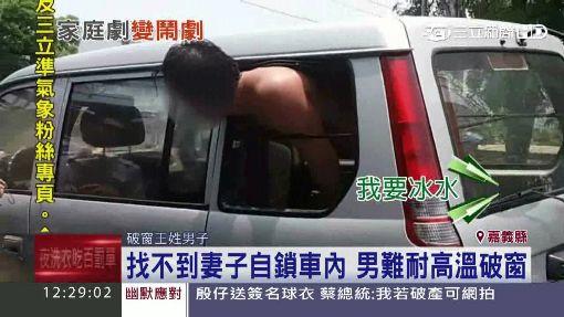 鬧劇! 男自鎖車內 受不了高溫破窗