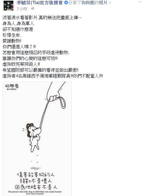 翻攝自李毓芬臉書 虐狗事件