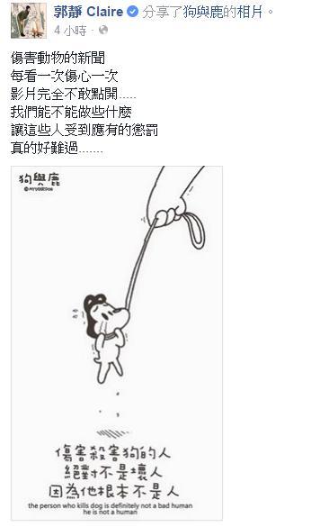 翻攝自郭靜臉書 虐狗事件