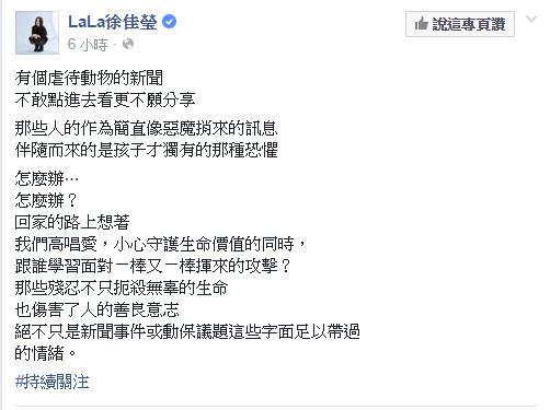 翻攝自徐佳瑩臉書 虐狗事件