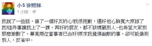 小S,圖/小S臉書