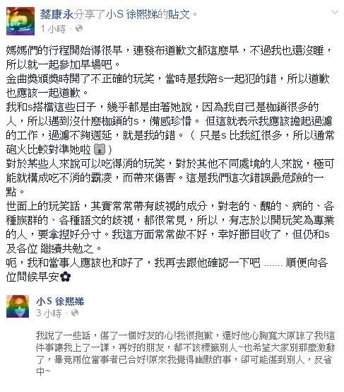 蔡康永向青峰道歉 (圖/蔡康永臉書)