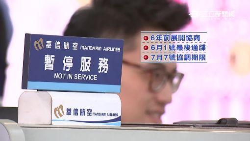 """華航罷工""""華信跟進"""" 7/1航班恐再癱瘓"""