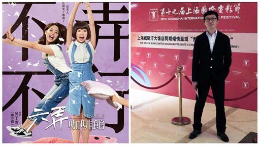 六弄咖啡館,上海電影節,吳子雲,歐陽妮妮,藤井樹 圖/翻攝自吳子雲臉書、華聯提供