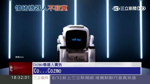 瓦力化身巴掌大機器人 表情超多超有戲
