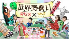 愛玩客世界野餐日,TEVA,野餐,野餐日,吳鳳,詹姆士(圖/愛玩客提供)